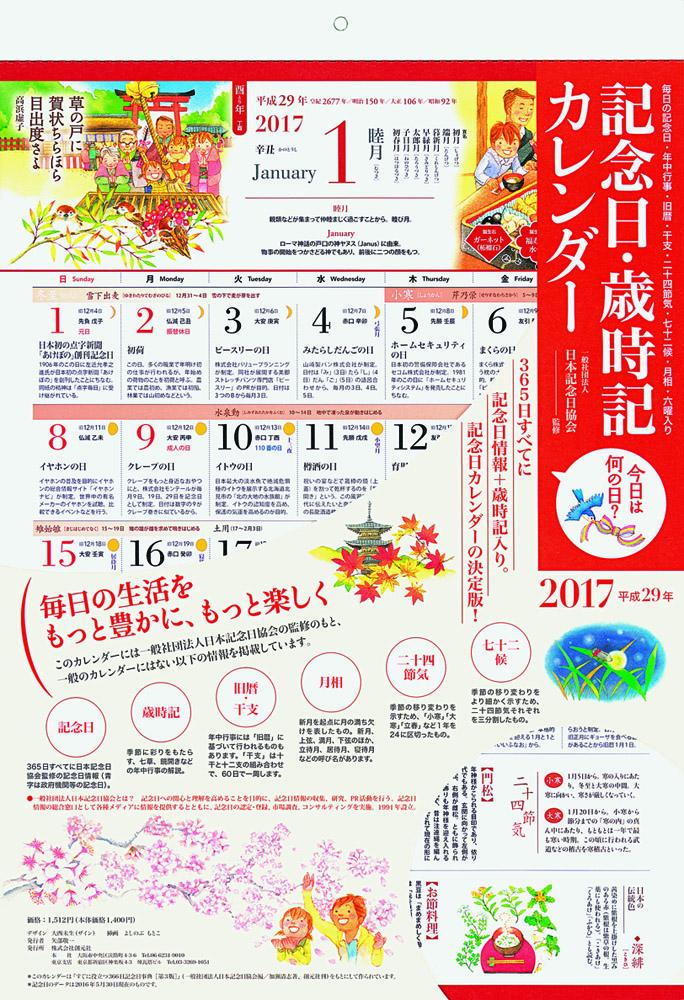 カレンダー2017年