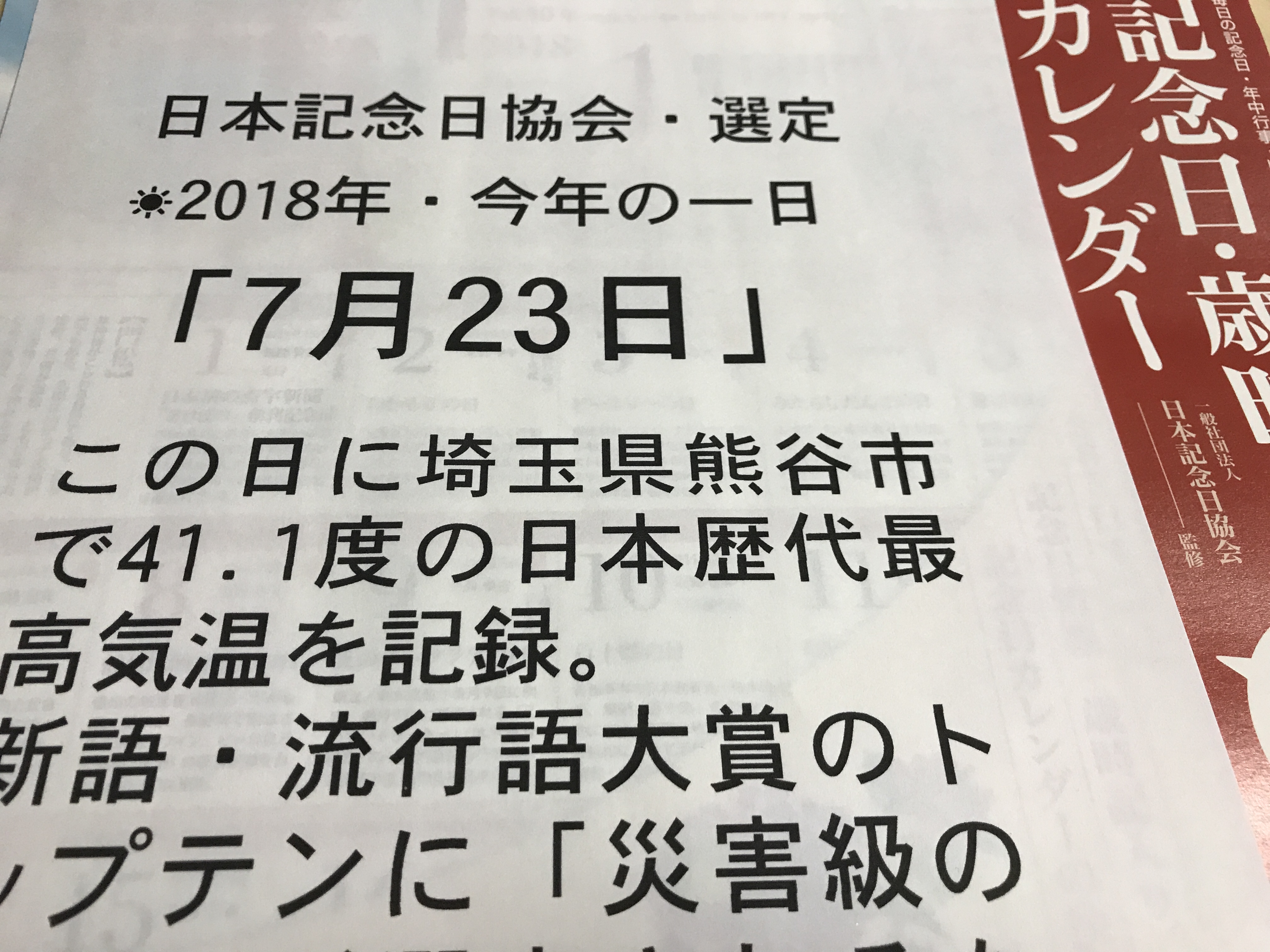 日本記念日協会では