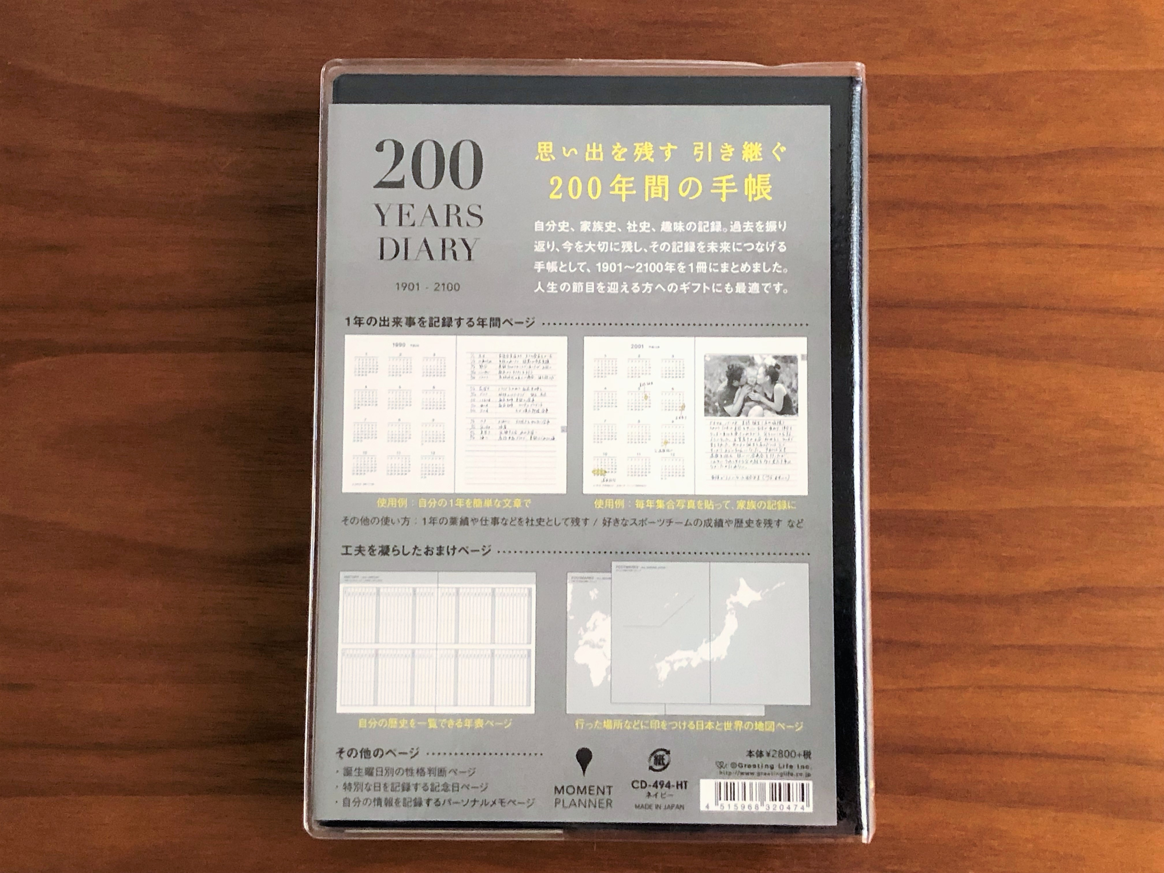 「200 YEARS DIARY」<200年カレンダー手帳>