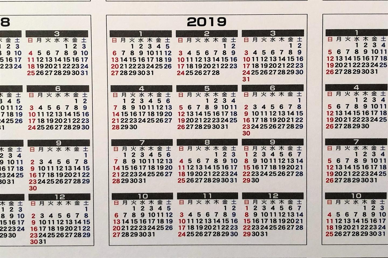 21世紀・100年カレンダー